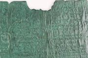 Dead Sea Copper Scroll, Fragment 3Q15 - The Jordan Museum (Amman, Jordan) − Photo 6
